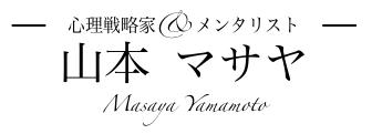 山本マサヤ | 心理戦略コンサルタント&メンタリスト